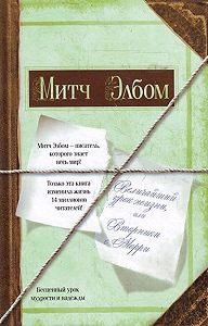 Митч Элбом -Величайший урок жизни, или Вторники с Морри