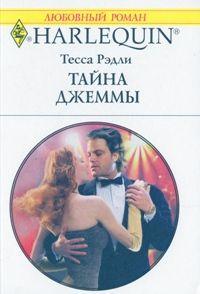 Тесса Рэдли -Тайна Джеммы