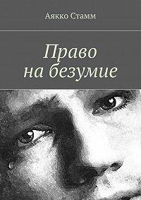 Аякко Стамм - Право на безумие
