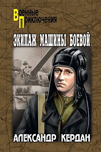 Александр Борисович Кердан - Экипаж машины боевой (сборник)