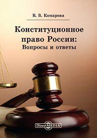 Валентина Комарова - Конституционное право России: Вопросы и ответы