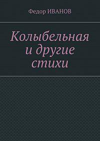 Федор Иванов -Колыбельная и другие стихи