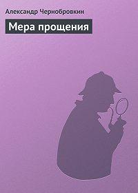 Александр Чернобровкин -Мера прощения