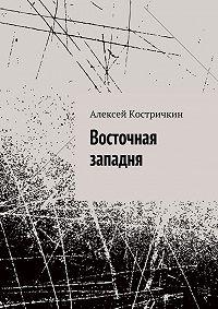 Алексей Костричкин -Восточная западня