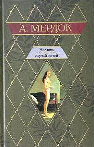 Айрис  Мердок -Человек случайностей