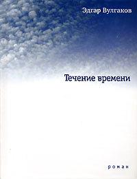 Эдгар Борисович Вулгаков - Течение времени