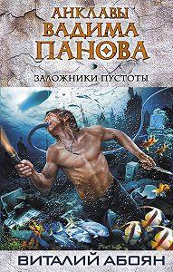 Виталий Эдуардович Абоян -Заложники пустоты