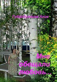 Алия Губайдуллина -Мне обещали любовь…