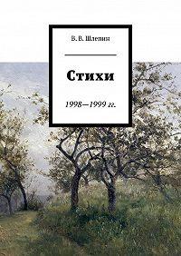 Василий Валентинович Шлепин -Стихи 1998—1999 гг.