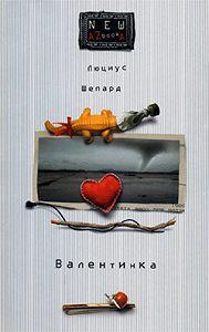 Люциус Шепард - Валентинка