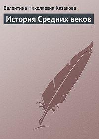 Валентина Николаевна Казакова -История средних веков