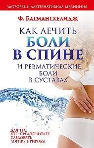Ферейдун Батмангхелидж -Как лечить боли в спине и ревматические боли в суставах