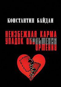 Константин Байдан -Неизбежная карма/Упадок обольщения