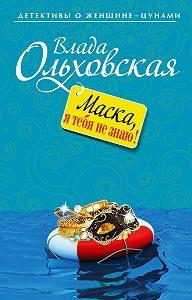 Влада Ольховская -Маска, я тебя не знаю!