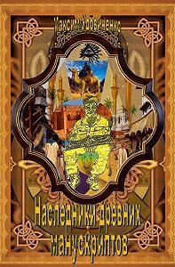 Максим Удовиченко -Наследники древних манускриптов