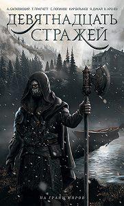 Коллектив авторов -Девятнадцать стражей (сборник)