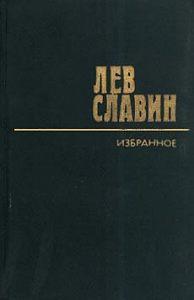 Лев Славин -Мой Олеша
