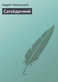 Андрій Чайковський - Сагайдачний