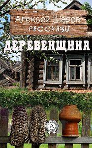 Алексей Шаров -Деревенщина