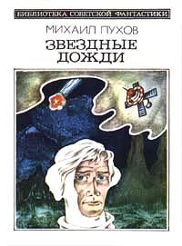 Михаил Пухов -Коммуникабельный гуманоид