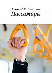 Алексей Смирнов -Пассажиры