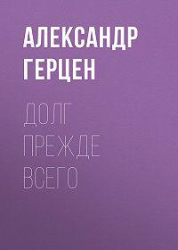 Александр Иванович Герцен -Долг прежде всего