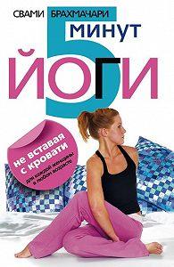 Свами Брахмачари -5 минут йоги не вставая с кровати. Для каждой женщины в любом возрасте