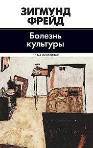 Зигмунд Фрейд -Болезнь культуры (сборник)