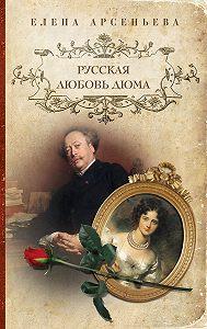 Елена Арсеньева -Русская любовь Дюма