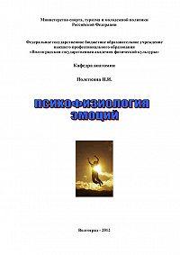 Ирина Полеткина -Психофизиология эмоций