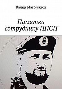 Валид Магомадов -Памятка сотрудникуППСП