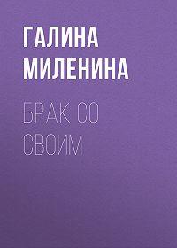 Галина Миленина -Брак со своим