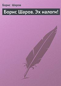 Борис Шаров -Борис Шаров. Эх налоги!