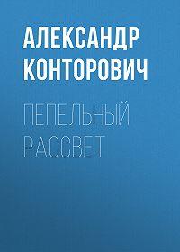 Александр Сергеевич Конторович -Пепельный рассвет