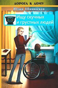 Юлия Шаманская -Ищу скучных и грустных людей