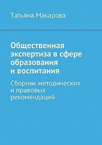 Татьяна Макарова -Общественная экспертиза всфере образования ивоспитания