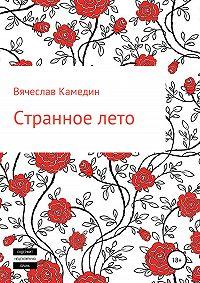 Вячеслав Камедин -Странное лето