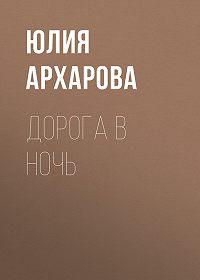 Юлия Архарова -Дорога в ночь