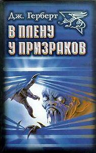 Джеймс Херберт -В плену у призраков (пер. Шифановской)