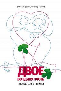 Александр Боженов -Двое во едину плоть: Любовь, секс и религия