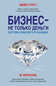 Майкл Роуч -Бизнес – не только деньги. Система «Алмазного Огранщика»