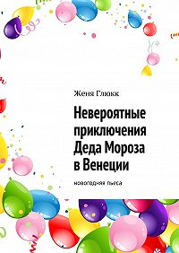Женя Глюкк, Женя Глюкк - Невероятные приключения Деда Мороза вВенеции