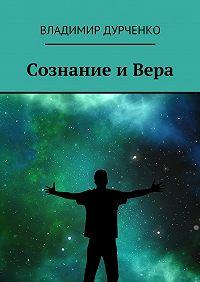 Владимир Дурченко -Сознание иВера