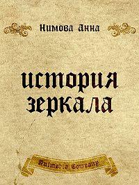 Анна Нимова - История зеркала. Две рукописи и два письма