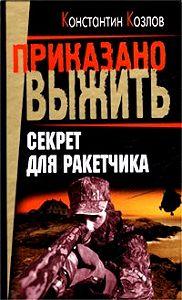 Константин Козлов -Секрет для ракетчика
