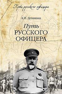Антон Деникин -Путь русского офицера
