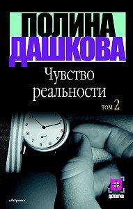 Полина Дашкова -Чувство реальности. Том 2