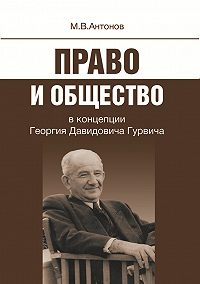 Михаил Антонов - Право и общество в концепции Георгия Давидовича Гурвича