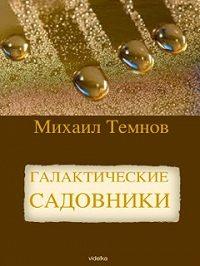 Михаил Темнов - Галактические садовники