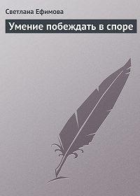 Светлана Ефимова -Умение побеждать в споре